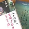 週末読書 八十四歳。英語、イギリス、ひとり旅