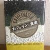 【本】「カフェインの真実」の感想