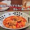3分クッキング【鶏肉とパプリカのカレー蒸し】レシピ