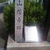 京都のゆかりの地めぐり
