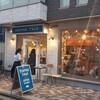 【嵐にしやがれ】COFFEE TALK@東京都・吉祥寺