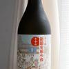 稲里 祝う会10周年記念酒(磯蔵酒造・笠間市)