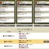松永アニキ育成計画&6月4日籤結果メモ