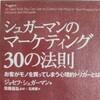 何かを売りたいなら『シュガーマンのマーケティング30の法則 ジョセフ・シュガーマン著』オススメします!