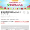 LINEショッピング 2,000円(税抜)以上で200P付与されるポチポチフライデーの拡大版は本日まで Amazon・Yahoo!ショッピングが対象外になっていた!(追記:対象外は拡大版のみでした)