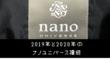 【2019年と2020年】ナノユニバースの福袋比較【nano・universe】