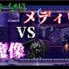 【月下の夜想曲】魔導士アルカードが行く#13「鬼畜時計塔」