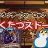 【コボルト環境】悪魔カードつよーい!
