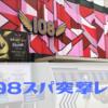 """☆高級スパ """"108スパ """" へ突撃<ジャカルタの夜遊びエロガイド>"""