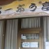 [20/03/26]「琉花」の「チキンソテーのトマトソース(日替わり弁当)」 300円 #LocalGuides