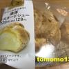 ファミリーマート『クリームたっぷり!濃厚カスタードシュー』を食べてみた!