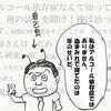【追加記事!】俺はアルコール依存症じゃない!?!?!?