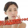 精神的ストレスによる肌荒れにアヤナス化粧水が効果的な3つの理由