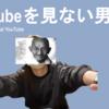 YouTubeを三か月見ない男【第三週:5.25~5.31】