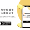 ユーザー情報が価値に変わるアプリ「moraco」のβ版がリリース!登録方法や使い方は?
