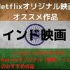 Netflix(ネットフリックス)オリジナル(配給)インド映画のおすすめ作品7選