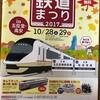 関西の電車ファンの皆さん、恒例のきんてつ鉄道まつり 28日 29日開催ですよ!