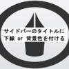 【はてなブログ】サイドバーのタイトルに下線 or 背景色を付ける