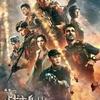 最近見た映画たち 戦狼2、最后的武林、降魔伝、王朝的女人・楊貴妃