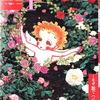 大島弓子「ミモザ館(やかた)でつかまえて」を読む