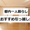 【おすすめ】東京都内で家賃が安い街まとめ。学生、単身、女性向けの穴場地域から引っ越し先、一人暮らし向きな場所まで