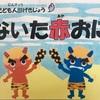泣いた赤鬼の人形劇鑑賞