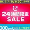 航空券予約サイトSurprice で1日限り有効な3,000円割引クーポン