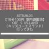 【15分100円】Kid's US.LAND(キッズユーエスランド)に行ってきた【室内遊園地】