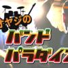 【ライブイベント】オヤジのバンドパラダイス2017川崎、開催決定!