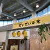 種子島空港唯一の飲食店「だいだいの木」では自家製たんかんジュースでまったりしよう