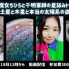 【 イベント告知 】 8月18日動画配信 『白魔女と軍師の星詠みトーク『土星と木星と本当の太陽系の姿の話』』