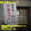 居酒屋小金ちゃん〜2020年2月10杯目〜