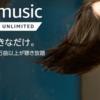 Amazon Music Unlimited(アマゾンミュージックアンリミテッド)が3ヶ月99円キャンペーン中。