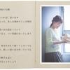 """妄想アヤコ Vol.16 """"微笑む"""""""