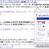 米Snap.com、検索エンジンにサイトプレビュー機能を追加するFirefox拡張機能を公開