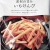 平日ダイエット‼︎【木曜編】芋けんぴ