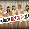 Juice=Juiceにハロプロ研修生から新メンバー加入決定!!