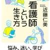 看護師、エリノア、世界人権、災害看護、新宿ナ