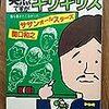 1983.08.06  北海道スーパー・ジャム'83