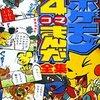 ポケモン四コマ ダイヤモンド・パール まんが全集