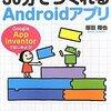 App Inventor入門本を書きました。Androidアプリを作ってみませんか?