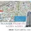 【岡山】大元駅徒歩7分 ヴェルディ大供2017年7月完成