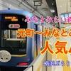 【YouTube】みなとみらい線で行く 元町~みなとみらい 人気パン 横浜ぶらり散歩の旅