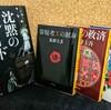 【東野圭吾】長編ガリレオにハズレなし!!最新作『沈黙のパレード』含む4作品のあらすじ・見所をまとめて紹介する