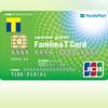 【ファミマTカード】を作るなら、ポイントサイト経由がお得!