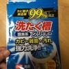 洗濯槽洗浄とエアコン洗浄。