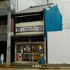 上條サイクル商会 新宿区箪笥町