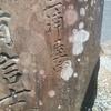 三浦家の先祖の話