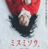 ミスミソウ(2018)