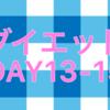 【定期報告】ダイエット13〜15日目